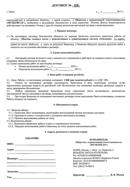Договор на монтаж газового котла
